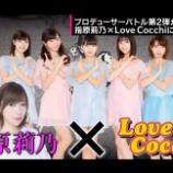 『[イコラブ] 指原莉乃P ラストアイドルにてプロデュースするアイドルが「ラブコッチ」に決定!!【=LOVE(イコールラブ)、イコラブ】』の画像
