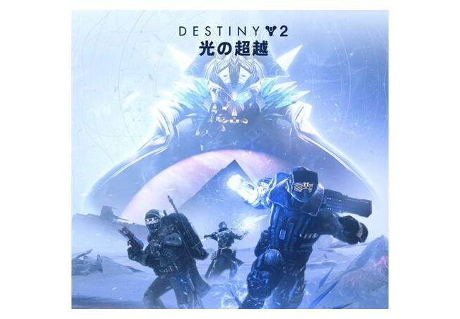 Destiny2かFF14どちらかを始めたい