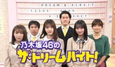 『乃木坂46のザ・ドリームバイト!』はこんな感じになるのか・・・。