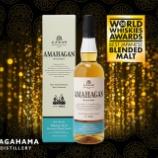 『世界的コンテスト「World Whiskies Awards 2020」でAMAHAGAN(アマハガン) が 日本最高賞』の画像
