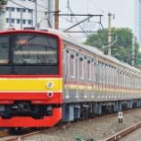 『205系横浜線H13編成全検出場、運用復帰』の画像