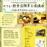 『カフェ・飲食店開業支援講座(戸田市市制施行50周年記念市民連携事業) 受講生募集説明会(予約制)の受付が始まりました』の画像