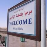 『エジプト旅行記12 アスワンハイダムは正直迫力を感じられず、切りかけのオベリスクは凄く暑い!』の画像