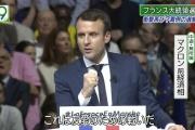 マクロン、10日夜にフランス国民に向けて演説 またやらかしそう…