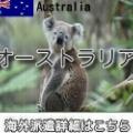 オーストラリア出稼ぎ求人情報