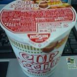 『カップヌードル CUP NOODLE 日清食品』の画像