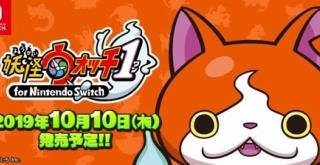 初代『妖怪ウォッチ』のニンテンドースイッチ向けHDリメイクが10月10日発売決定!