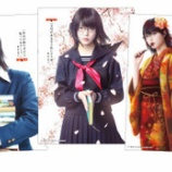 『LAWSONで平手友梨奈主演映画『響 -HIBIKI-』のクリアファイル・ポンタカード・しおり・ブックカバーが貰える!』の画像