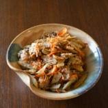 『便秘解消に!根菜きんぴらとレンジでヘルシーあっさり茄子の麺つゆ煮浸し』の画像