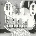 『トリコ食事シーン22巻2(第0職員会食)』の画像