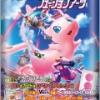 ポケモンカードゲーム ソード&シールド グミ フュージョンアーツ 20個入りBOXがあみあみで販売開始