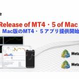 『Exclusive Markets(エクスクルーシブマーケッツ)が、MAC版のMT4&MT5プラットフォームのリリース&提供を開始!』の画像