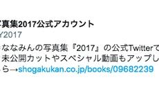 【乃木坂46ドキュメンタリー】橋本奈々未の写真集をフォロー…これは…
