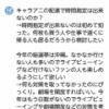 戸賀崎「沖縄に行けないファンに何も対策とってなかったのにびっくり」