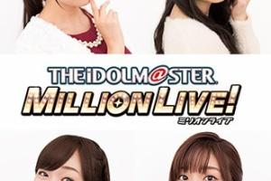 【ミリマス】本日深夜1時から「リスアニ!LIVE 2018」ダイジェスト版が放送!
