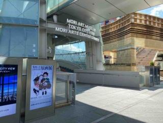 『鬼滅の刃』初の原画展!オリジナルグッズの販売も!『森アーツセンターギャラリー』で『鬼滅の刃 吾峠呼世晴原画展(ごとうげ こよはる)』開催!10月26日~12月12日。