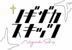 マジ?! 「ノギザカスキッツ」の脚本家、三谷幸喜と共著してる人だった!