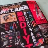『オトコ心をそそる MonoMax 特別編集『男の工具図鑑』最新版 買ってみた!』の画像