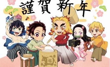 【謹賀新年】鬼滅の刃など色々なアニメ・ゲーム・漫画のあけおめツイートまとめ