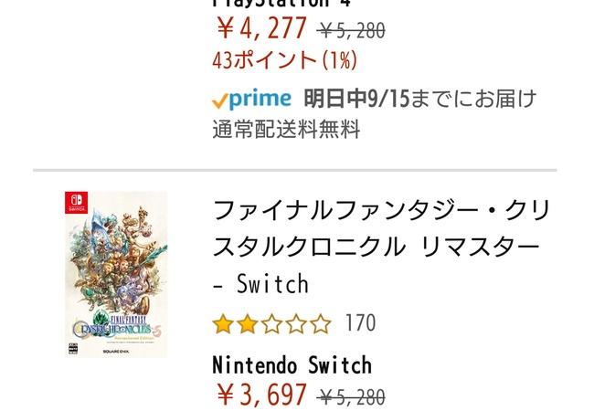 【悲報】Switch『FFCCリマスター』Amazonで値下がり始める…