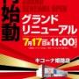 12月30日から営業停止処分を下されていたキコーナ姫路店、7月17日にグランドリニューアルオープン