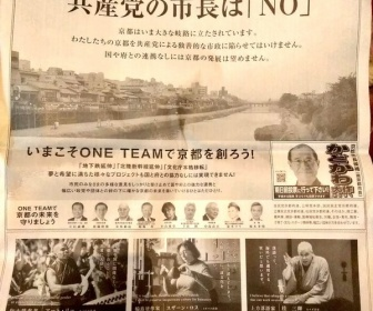 【速報】京都市長選 共産党「共産党NOはヘイトだ!」 →共産党候補惨敗 京都市民「共産党NO」