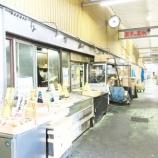 『東京味よし』の画像