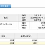 『【買い増し】エクソン・モービル株を32万円分買い増した!』の画像