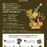『【イベント】6月の「82」はウィスキーをイチオシ!』の画像