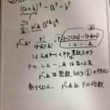 『2018年名古屋大学理系数学3番【数A/整数(余り)】』の画像