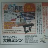 『『町のみしんやさん 大映ミシン』のサマーセール開催 きらら8月号に広告を載せます!』の画像