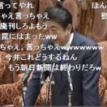 【動画】国会、安倍首相が朝日新聞のこれまでの捏造報道を列挙しフルボッコ!爽快すぎる!