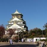 『大阪城に行ってまいりました』の画像