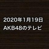 2020年1月19日のAKB48関連のテレビ