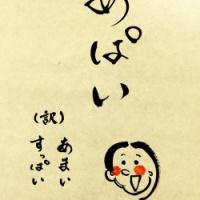 【楓語録】『あぱい』
