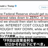 『【高配当に投資妙味】世界中でマイナス金利政策が加速!ヨーロッパは金利深掘り、アメリカは金利ゼロかそれ以下にするよう圧力。』の画像