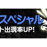 『【カートゥーンウォーズ3】アップ!アップ!キャンペーンのお知らせ』の画像