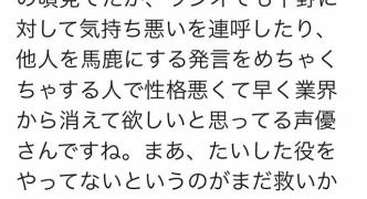 【朗報】人気声優の原田ひとみさん、アンチをエゴサして通報してしまう
