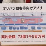 『【悲報】菅総理「えっ、五輪のアプリって73億円もかかってたんですか!?」ハナホジー』の画像
