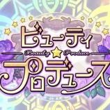 『【ドラガリ】レジェンド召喚「ビューティ★プロデュース」が来る!』の画像
