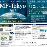 『【展示会】第5回プレス・板金・フォーミング展 MF-Tokyo2017【東京ビッグサイト】』の画像