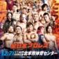 【明日開催‼︎北本大会】  #2019最強タッグ 第17戦・...