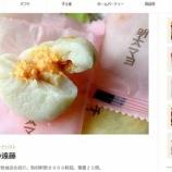 『【ippin】鈴廣の「ぷちかまパーティーBOX」』の画像