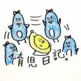 『✍️育児日記✍️』の画像
