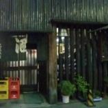 『名古屋の大衆居酒屋といえば、大甚』の画像