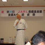 『2008年 9月20日 JARL青森県支部大会前夜祭:ロマントピア・白鳥座』の画像