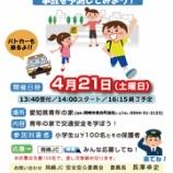 『「岡崎JCの交通安全教室~事故を予測してみよう」のご案内です!』の画像
