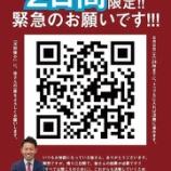 『JCI JAPAN TOYP 2019【聞こえの応援団活動】のWEB投票にご協力をお願い致します!!』の画像
