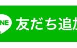 東京芝2500mの傾向と目黒記念登録馬の東京芝実績