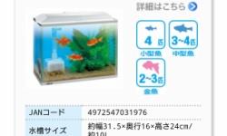 この水槽で飼える魚と水草のオススメ教えて